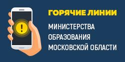 Горячие линии Министерства образования Московской области